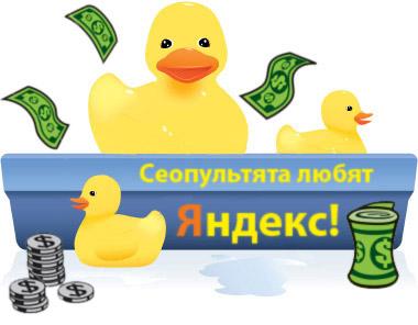 Сладкие Сеопультята любят Яндекс!